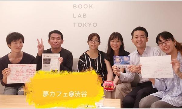 10/29【起業】渋谷のおしゃれカフェで夢実現朝活やります! (夢カフェ)【東京都】