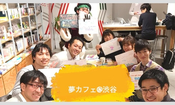 2/11【起業】渋谷のおしゃれカフェで夢実現朝活やります! (夢カフェ)【東京都】 イベント画像1