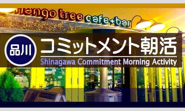 10/25 品川のカフェで朝活やります! (コミットメント朝活・お茶代のみ) 【東京都】
