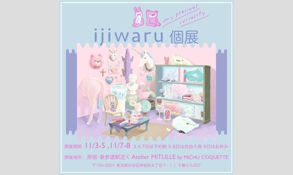 ijiwaru 個展 2020 イベント画像1