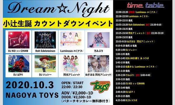 Dream☆Night小辻生誕カウントダウンイベント イベント画像1