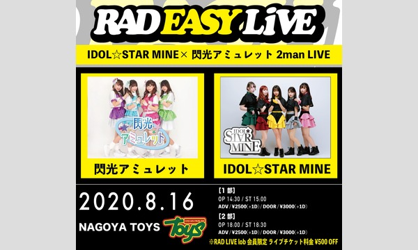 RAD EASY LIVE presents『閃光アミュレット × IDOL☆STAR MINE 2マンLIVE』 イベント画像1