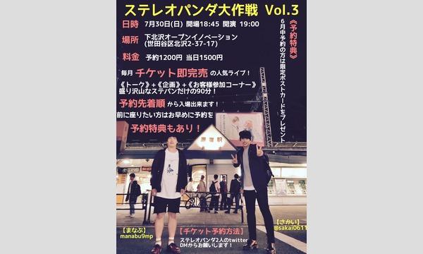 ステパン大作戦 vol.3 in東京イベント