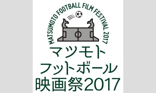 マツモト・フットボール映画祭2017 イベント画像1