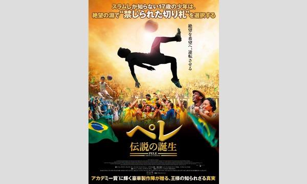 マツモト・フットボール映画祭2017 イベント画像2