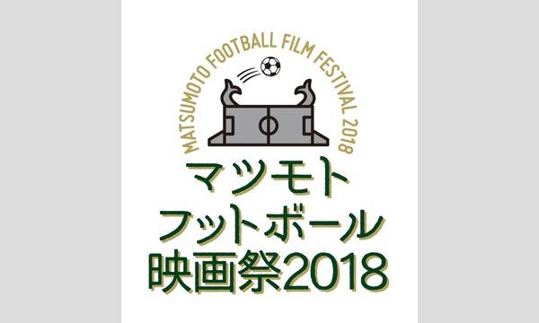 マツモト・フットボール映画祭2018実行委員会のマツモト・フットボール映画祭2018イベント