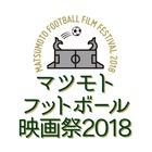 マツモト・フットボール映画祭2018実行委員会 イベント販売主画像
