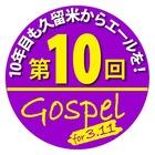 ゴスペルfor3.11実行委員会のイベント