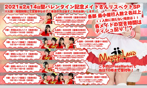 3部:全メイド集結タイム①(2月14日) イベント画像1