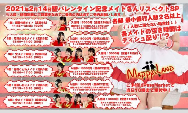 4部:野田ことねメイドタイム(2月14日) イベント画像1