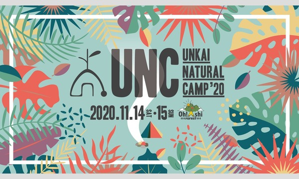 UNKAI NATURAL CAMP 2020 イベント画像1