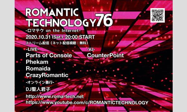 ROMANTIC TECHNOLOGY 76応援チケット イベント画像1