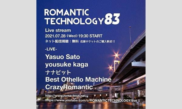 ROMANTIC TECHNOLOGY 83 イベント画像1