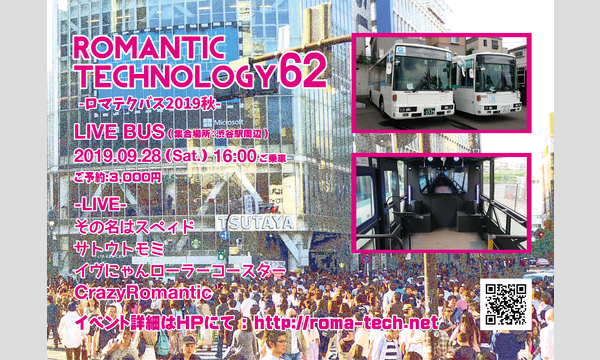 ROMANTIC TECHNOLOGY 62 イベント画像1