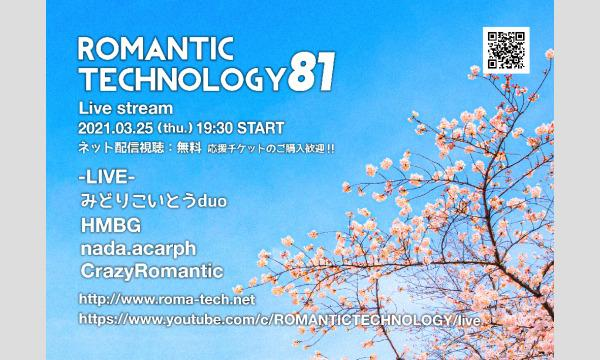 ROMANTIC TECHNOLOGY 81 イベント画像1