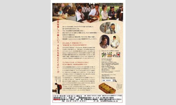 「弁当の日」上映会 イベント画像2