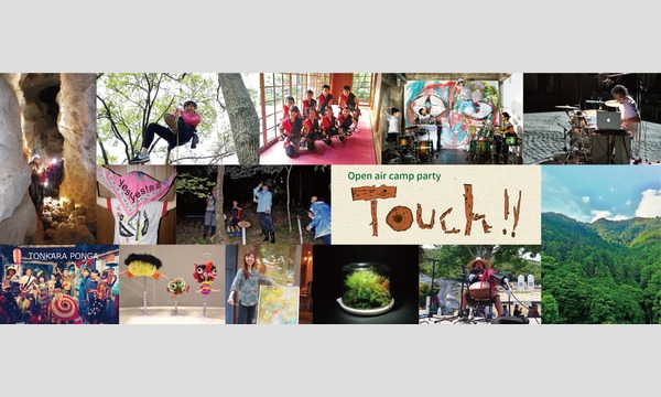 Open air camp party Touch!! イベント画像3