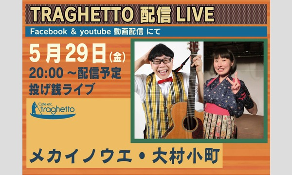 cafeetc traghettoのTRAGHETTO 生配信LIVE【メカイノウエ・大村小町】イベント