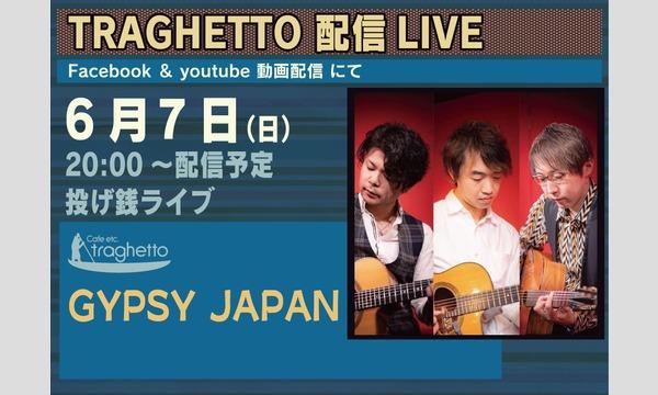 cafeetc traghettoのTRAGHETTO 生配信LIVE【GYPSY JAPAN】イベント