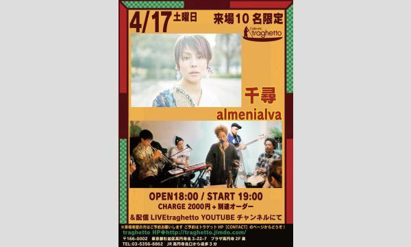 TRAGHETTO 生配信LIVE【千尋、almenialva】 イベント画像1