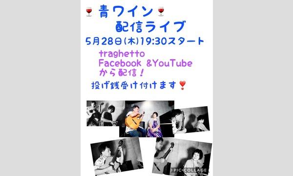 TRAGHETTO 緊急生配信LIVE【青ワイン】 イベント画像1