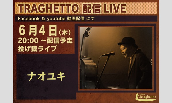 cafeetc traghettoのTRAGHETTO 緊急生配信LIVE【ナオユキ】イベント