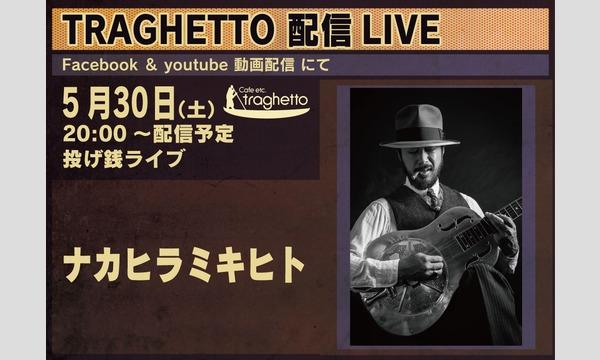 cafeetc traghettoのTRAGHETTO 緊急生配信LIVE【ナカヒラミキヒト】イベント