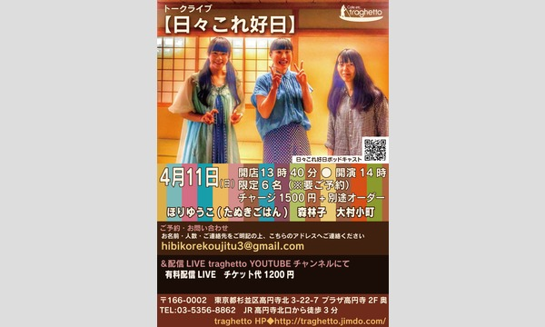 TRAGHETTO 生配信LIVE【日々これ好日】 イベント画像1