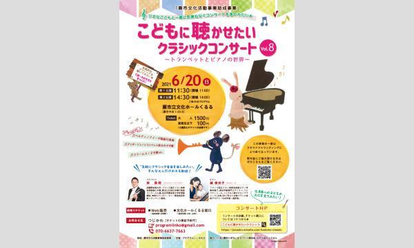 こどもに聴かせたいクラシックコンサート Vol.8 ~トランペットとピアノの世界~ イベント画像1