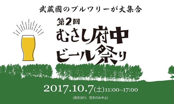 むさし府中ビール祭り 2017/10/7 (土) 武蔵國のブルワリーが大集合! イベント画像1