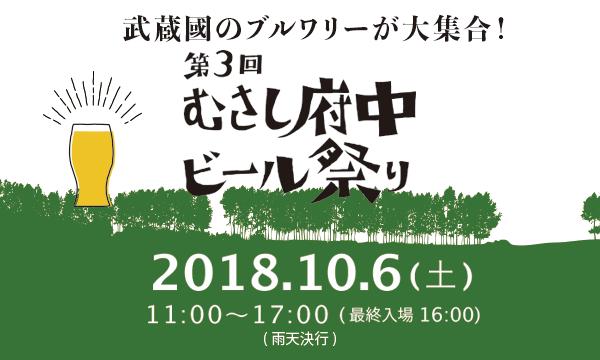 むさし府中ビール祭り 2018/10/6 (土) 武蔵國のブルワリーのビールが大集合! イベント画像1