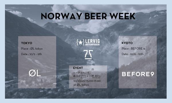 ノルウェービアウィークのオープニング! イベント画像1