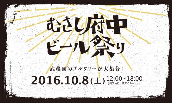 むさし府中ビール祭り 2016/10/8 (土) 武蔵國のブルワリーが大集合! イベント画像1
