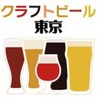 クラフトビール東京 イベント販売主画像