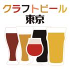 クラフトビール東京のイベント