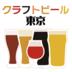 クラフトビール東京のユーザー画像