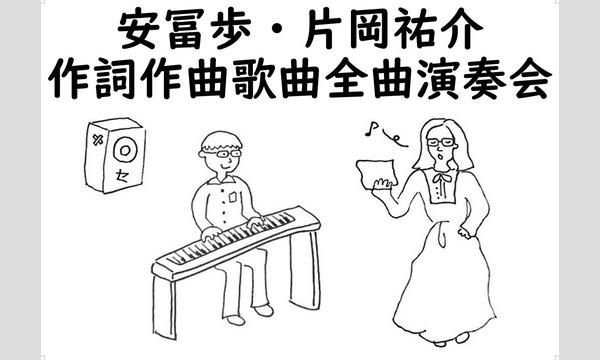 安冨歩・片岡祐介 作詞作曲歌曲全曲演奏会 イベント画像2