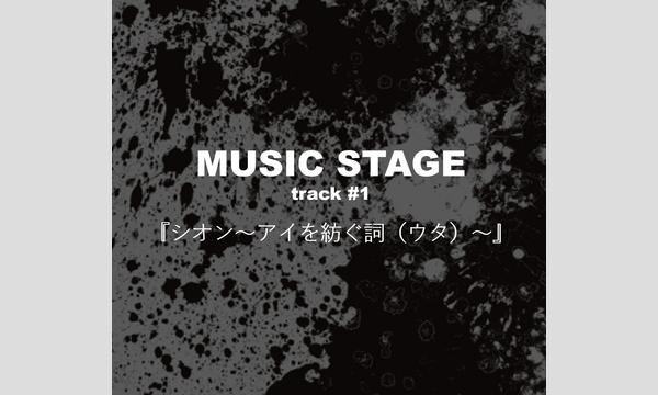 MUSIC STAGE track#1『シオン~アイを紡ぐ詞(ウタ)~』 イベント画像1