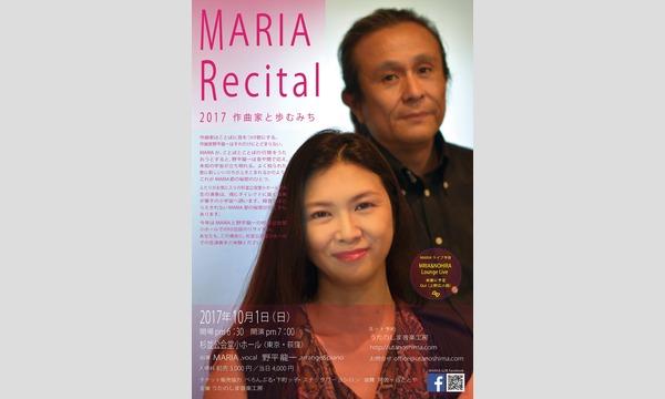 MARIA Recital 2017 in東京イベント