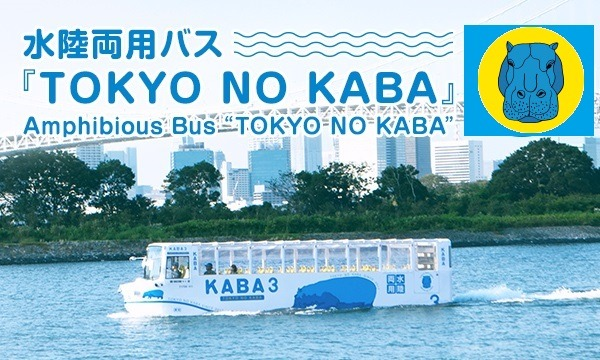 3/5(月) 水陸両用バス『TOKYO NO KABA』/Amphibious Bus in東京イベント