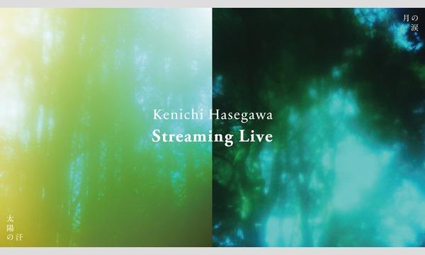 bud music Live Streaming Show 03 | 長谷川健一 イベント画像1