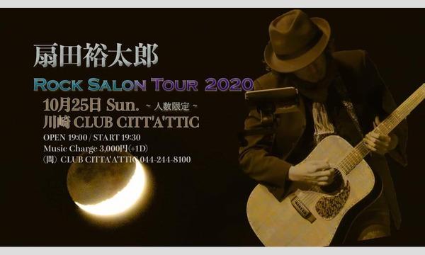 Rock Salon Tour 2020 扇田裕太郎 イベント画像1