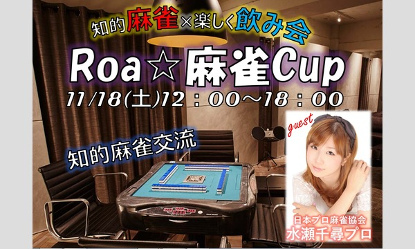 Roa☆麻雀Cup 高級雀荘で知的交流!!水瀬千尋プロに会えます1時間懇親会もありますので初参加の方もすぐに仲良くなれ in東京イベント