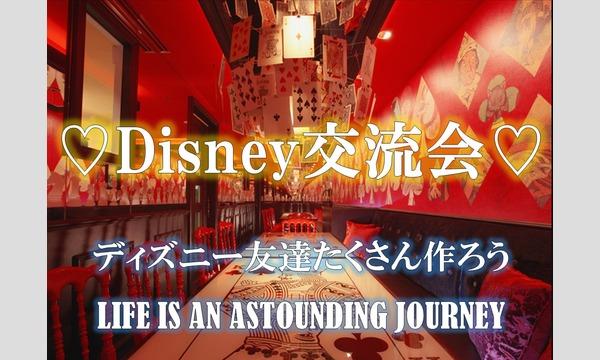 Roa Disneyディズニー交流会 魔法の国アリス LINE@ご登録で500円オフ クリスマス一緒に過ごせる人を見 in東京イベント