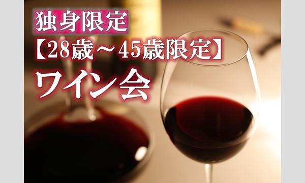【28歳~45歳限定】ちょっと大人のワイン会 楽しくワインを飲みながら新しい出会いを楽しもう 1/20(土)19:00 in東京イベント