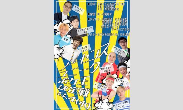 松竹芸能株式会社のノーセンスユニークボケ王決定戦(オンライン配信)イベント
