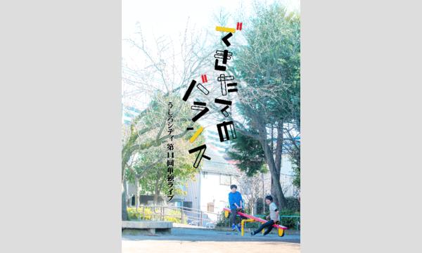 うしろシティ第11回単独ライブ『できたてのバランス』大阪公演(アーカイブ配信) イベント画像1
