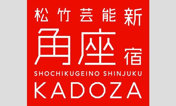 松竹芸能若手のトップを目指せ!SHOCHIKUトップ座 イベント画像1