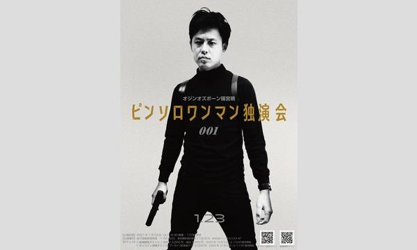 オジンオズボーン篠宮「ピンソロワンマン独演会」 イベント画像1