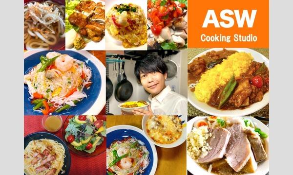 ASW Cooking Studio Vol.4 イベント画像1